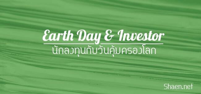 009 : Earth Day & Investor
