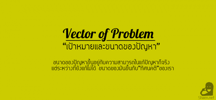 023 : Vector of Problem